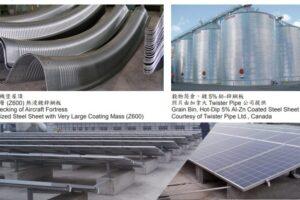 燁輝-熱浸鍍5%鋁-鋅鋼捲