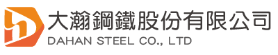 大瀚鋼鐵股份有限公司