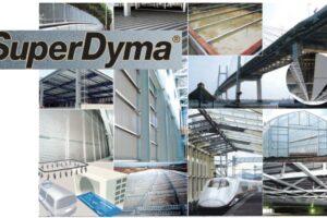 日本製鐵的高耐腐蝕性鍍膜鋼板(SuperDyma)